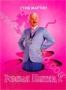 Розовая пантера 2 (2009)