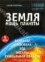 BBC: Земля. Мощь планеты (5 DVD) (2007)