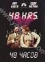48 часов (1982)