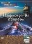 Animal Planet: Искатели приключений. Неприступные острова (1999)