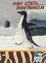 Animal Planet: Как стать... пингвином (2008)