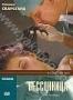 Бессонница (оригинал) (1997)
