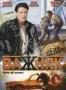 Важняк (2 DVD) (2011)