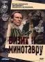 Визит к минотавру (2 DVD) (1987)