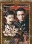 Место встречи изменить нельзя (2 DVD) (1979)