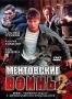 Ментовские войны 2 (2006)