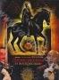 Лошадь распятая и воскресшая (2008)