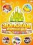 Золотая коллекция мультфильмов: Желтый выпуск (2005 - 2007)