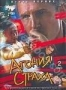 Агония страха (2 DVD) (2006)
