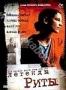 Легенды Риты (2000)