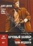 Крупный калибр или Тони Ардзента (1973)