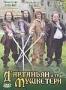 Д'Артаньян и три мушкетера (Франция) (2005)