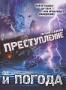 Преступление и погода (2006)