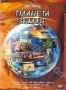 Планета Земля (2004)