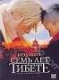 Семь лет в Тибете (эконом) (1997)