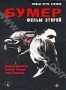 Бумер. Фильм второй (2006)