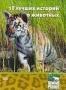 Animal Planet: 10 лучших историй о животных (2002)