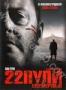 22 пули: Бессмертный (2010)