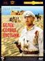 Белое солнце пустыни (1969)