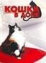 Кошка в доме (2008)