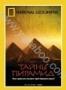 НГО: Тайны пирамид (2002)