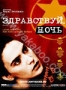 Здравствуй, ночь (2003)