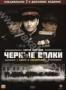 Черные волки (2 DVD) (2011)