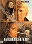 Бешеная (2000)