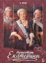 Мушкетеры Екатерины (2007)