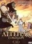 Легенда о рыцаре (Испания) (2003)