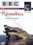 BBC: Крокодил (1999)