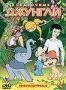 Сказочные джунгли
