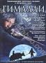 Гималаи (1999)
