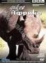 BBC: Дикая Африка. Часть 2 (2001)