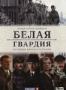 Белая гвардия (2 DVD) (2012)