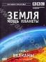 BBC: Земля. Мощь планеты. Часть 1: Вулканы (2007)