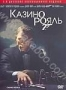 Казино Рояль. Подарочное издание (2 DVD) (2006)