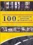 100 аргументов против штрафов ГАИ (2009)