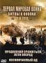 Первая мировая война: Битвы в окопах. Часть 3: Продолжай сражать