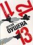 11, 12, 13 друзей Оушена. Подарочное издание (3 DVD) (2001, 2004