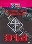 Discovery: Настоящие ужасы с Энтони Хэдом. Зомби. (2004)