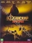Афганский призрак (2 DVD) (2008)
