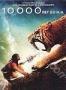 10 000 лет до н.э. Полноценное 1-дисковое издание (2008)