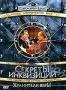 Секреты инквизиции: Пламя веры (2002)