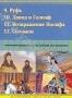 Анимированные истории из Библии. Часть 3 (2005)