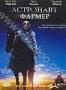 Астронавт Фармер (2006)