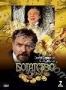 Богатство (3 DVD) (2004)