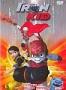 Iron Kid: Бегство из оранжевой долины (2007)