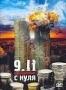 9/11. Расследование с нуля (2008)