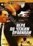 Игра по чужим правилам (2006)